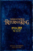 반지의 제왕: 왕의 귀환 확장판 [THE LORD OF THE RINGS: RETURN OF THE KING]