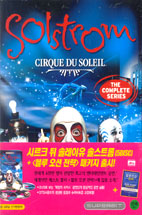 태양의 서커스: 솔스트롬 [Cirque Du Soleil/ Solstrom/ 5disc] / [5disc/아웃박스 포함 ]
