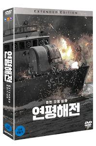 연평해전 [감독 확장판] (미개봉) [감독확장판]2disc+소책자/아웃케이스