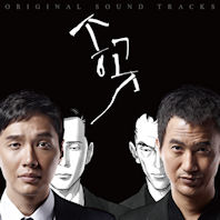 송곳 [JTBC 드라마]