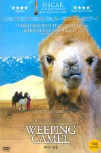 낙타의 눈물 [THE STORY OF THE WEEPING CAMEL]