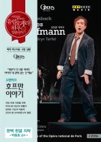 LES CONTES D`HOFFMANN/ <!HS>JESUS<!HE> LOPEZ-<!HS>COBOS<!HE> [오펜바흐: 호프만 이야기] [유럽 오페라하우스 명연 01]