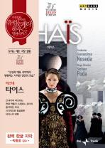 THAIS/ GIANANDREA NOSEDA [마스네: 타이스] [유럽 오페라하우스 명연 02]