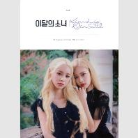 KIM LIP & JINSOUL [디지팩]