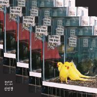 선인장 [EP]