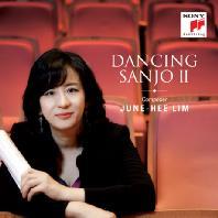 댄싱 산조 2 [DANCING SANJO II]