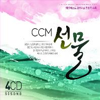 CCM 선물: 최신 베스트 오리지널 찬양곡