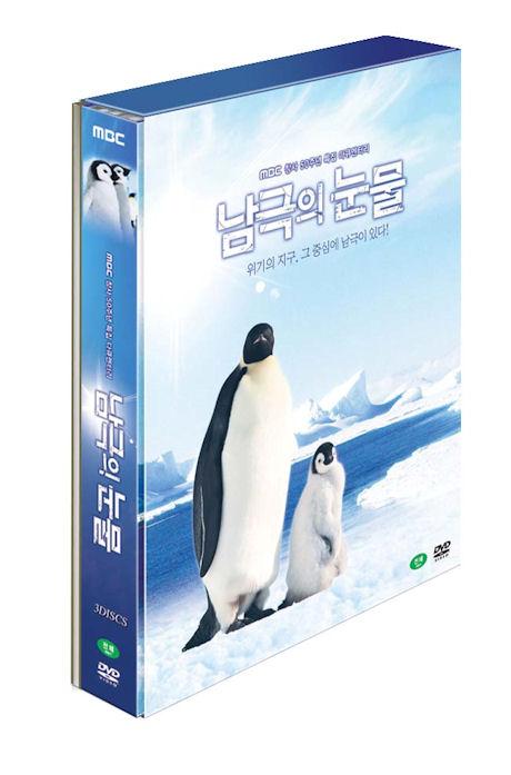 남극의 눈물 [MBC 창사 50주년 특집다큐멘터리]