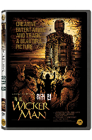 위커 맨 [THE WICKER MAN]