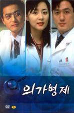 의가형제 박스 [MBC 드라마] [11년 1월 덕슨미디어 절판행사] 새상품 입니다.