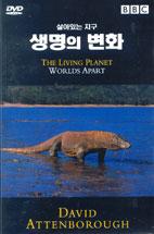 살아있는 지구: 생명의 변화 [THE LIVING PLANET: WORLDS APART]