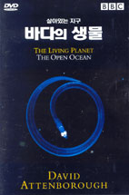 살아있는 지구: 바다의 생물 [THE LIVING PLANET: THE OPEN OCEAN]