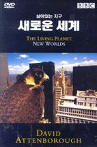살아있는 지구: 새로운 세계 [THE LIVING PLANET: NEW WORLDS]