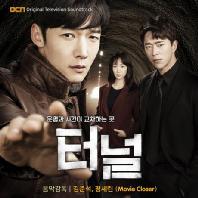 터널: MUSIC BY 김준석 & 정세린 [OCN 토일드라마]