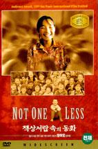 책상 서랍속의 동화 [NOT ONE LESS] [13년 2월 소니픽쳐스 베스트 50선 할인행사] / (미개봉)