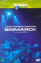 제임스 카메론의 비스마르크호의 비밀 [JAMES CAMERON`S EXPEDITION: BISMARCK]