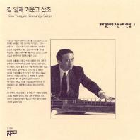 김영재 - 뿌리깊은나무소리선집 4: 김영재 거문고산조