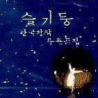 슬기둥 - 한국 창작 무용곡집