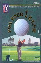 PGA TOUR 골프스쿨 박스세트