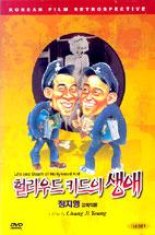 헐리우드 키드의 생애 [북릿 포함]