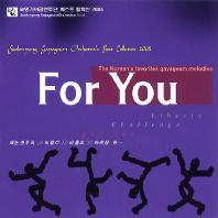 FOR YOU: 베스트 컬렉션 2006