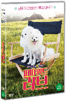퍼피 위드 러브 [PUPPY SWAP LOVE UNLEASHED]