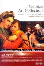 교회 미술산책 [CHRISTIAN: ART COLLECTION] (미개봉) 아웃케이스