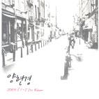 2005 (1+2)ST ALBUM