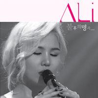 Ali(알리)-불후의 명곡: 리메이크 앨범