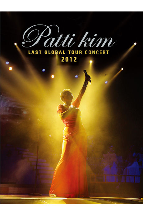 이별: LAST GLOBAL TOUR CONCERT 2012