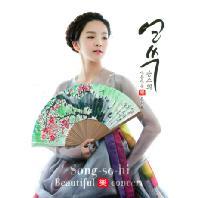 송소희 - 얼쑤: 아름다운 락 콘서트