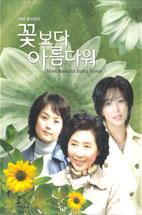 꽃보다 아름다워/ KBS 미니시리즈 [행사용]