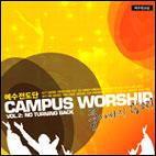 CAMPUS WORSHIP VOL.2: NO TURNING BACK [돌아서지 않으리]