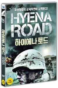 하이에나 로드 [HYENA ROAD]
