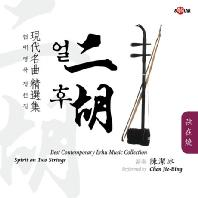 얼후 현대명곡 정선집 [BEST CONTEMPORARY ERHU MUSIC COLLECTION] [디지팩]