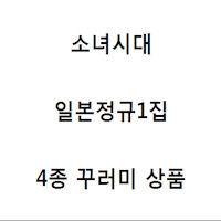 일본정규1집 4종 꾸러미 상품