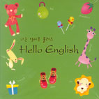 HELLO ENGLISH/ 나는 영어로 불러여