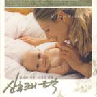 엄마의 사랑, 아기의 행복 산후조리 음악