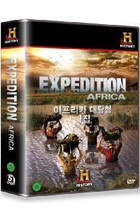 히스토리채널: 아프리카 대탐험 1집 [EXPENDITION AFRICA]