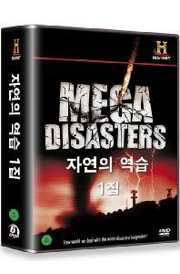 히스토리채널: 자연의 역습 1집 [MEGA DISASTERS]