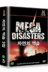 히스토리채널: 자연의 역습 3집 [MEGA DISASTERS]