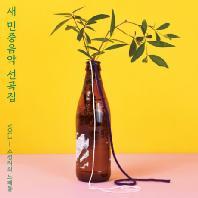 새 민중음악 선곡집 VOL.1: 소성리의 노래들