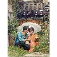 사랑의 온도 [SBS 월화드라마] [디지팩]