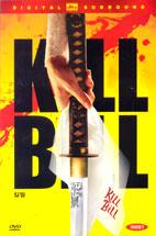 킬빌 1, 2 박스세트 [KILL BILL 1,2] / (미개봉) 2disc/아웃박스