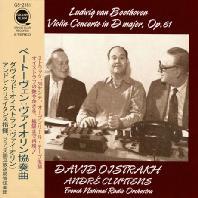 VIOLIN CONCERTO IN D MAJOR OP.61/ DAVID OISTRAKH, ANDRE CLUYTENS [베토벤: 바이올린 협주곡 - 오이스트라흐, 클뤼탕]