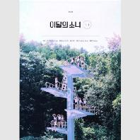 이달의 소녀 - [+ +] [일반 B] [미니]