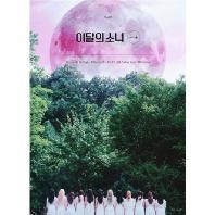 이달의 소녀 - [+ +] [한정 B] [미니]