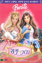 바비의 공주와 거지 [BARBIE AS THE PRINCESS AND THE PAUPER]
