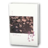 봄밤 [CD+포토북] [MBC 수목미니시리즈]