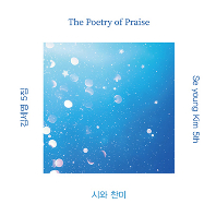 THE POETRY OF PRAISE: 시와 찬미